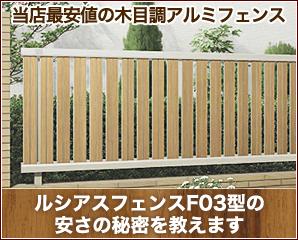 フェンス企画
